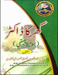 Free download or read online Ghar ka doctor is a beautiful homeopathic medicinal treatment pdf book written by Dr. Professor Hakeem Muhammad Maqsood