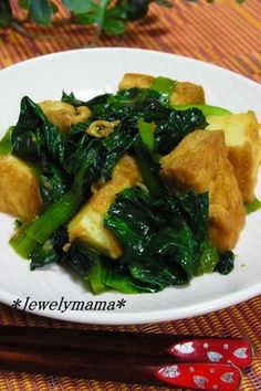 Stir-Fried Komatsuna and Atsuage with Ginger Recipe by cookpad. Stir Fry Recipes, Tofu Recipes, Wine Recipes, Great Recipes, Tofu Dishes, Vegan Dishes, Food Menu, Seaweed Salad, Fries
