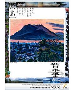 [桜島]のポスター