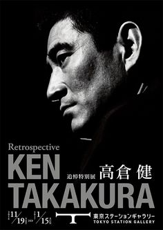 追悼特別展「高倉健」が東京ステーションギャラリーにて、2017年1月15日(日)まで開催される。本展は高倉健が三回忌を迎えるのを期に、表現者としての彼の姿を回顧するものだ。展示は時代ごとに6つに分けて...