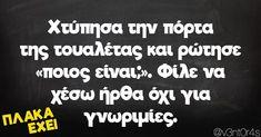 Δημοσίευση Instagram από ΠΛΑΚΑ ΕΧΕΙ ✯ ATAKES 😂 ✯ ATAKA • 20 Σεπ, 2019 στις 3:14 μμ UTC Funny Greek Quotes, Funny Quotes, Jokes, Lol, Funny Shit, Instagram Posts, Humor, Funny Phrases, Funny Things