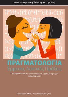 ΠΡΑΓΜΑΤΟΛΟΓΙΑ: Έμμεσες Λεκτικές Πράξεις - Μετάδοση μηνύματος - Upbility.gr Transmission, Messages, Document, Movie Posters, Movies, Asd, Speech Act, Summer Kids, Speech Language Therapy