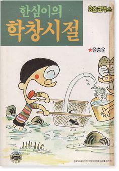 [요요코믹스] 윤승운 '한심이의학창시절' 단편 : 네이버 블로그