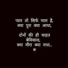 Mere na ho sake tum. Isliye mai Radha hi sahi. Hindi Quotes Images, Shyari Quotes, Hindi Words, Hindi Shayari Love, True Quotes, Words Quotes, Shayari Image, Hindi Shayari Gulzar, Galib Shayari