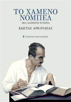 to hameno nobel Caricatures, Book Press, Portraits, Screenwriting, Book Lovers, Memes, Books, Writers, Greek