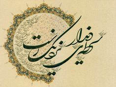 lovely poem Persian Calligraphy, Calligraphy Quotes, Islamic Calligraphy, Caligraphy, Persian Poetry, Persian Quotes, Collection Of Poems, Iranian Art, Islamic Art