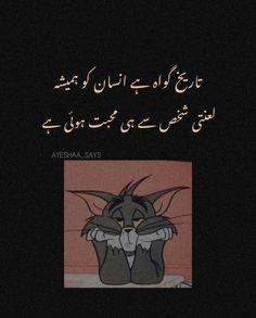 Urdu Funny Poetry, Love Quotes Poetry, Best Urdu Poetry Images, Emotional Poetry, Poetry Feelings, Funny Quotes In Urdu, Cute Funny Quotes, Cute Images For Dp, Dear Diary Quotes
