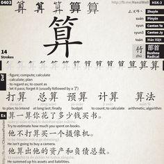 0403 - 算 - suàn - HSK3 (Learn Chinese - Learn Mandarin)