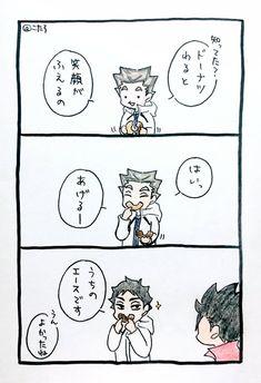 Twitter Haikyuu Manga, Haikyuu Funny, Baby Crows, Bokuaka, Kuroo, Aesthetic Iphone Wallpaper, Cool Cartoons, Zine, Kawaii