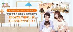 京都で害虫・害獣駆除を行うライフディフェンス様のコーポレートサイトを新規制作。