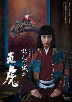 Onna Joushu Naotora, starring Shibasaki Kou as historical female samurai Lord Ii Naotora (NHK's 2017 taiga drama).