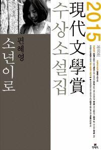 소년이로 외: 제60회 현대문학상 수상소설집 (2015)/편혜영 외 - KOR FIC PYEON HYE-YEONG 2014 [Feb 2015]