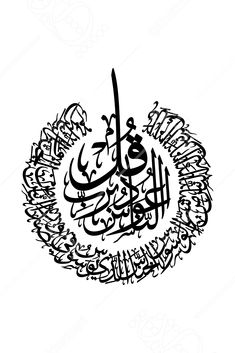 Your place to buy and sell all things handmade Islamic Wall Art, Islamic Art Calligraphy, Laser Cutting, Wall Decals, Stencils, Gallery, Drawings, Handmade, Quran