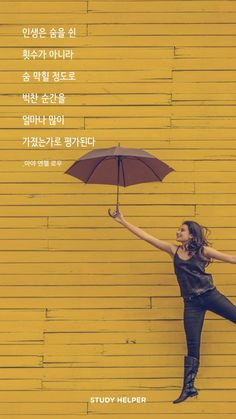 How to Be Lively and Energetic When Your True Nature Is Thoughtful and Introverted Wise Quotes, Daily Quotes, Famous Quotes, Words Quotes, Sayings, Study Helper, Korean Quotes, True Nature, Introvert