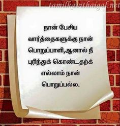 Life Lesson Quotes, Real Life Quotes, Fact Quotes, Reality Quotes, Tamil Love Quotes, Best Love Quotes, Selfish People Quotes, Understanding Quotes, Devotional Quotes