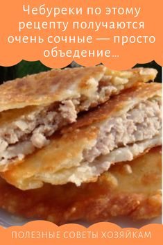 Chebureks for this recipe are very juicy - just about .- The recipe for chebureks according to which they turn out juicy and very tasty # chebureks # juicychebureki - Italian Chicken Recipes, Oven Chicken Recipes, Russian Recipes, Scones, Brown Sugar, Sandwiches, Bakery, Tasty, Healthy Recipes