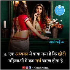 Wow Facts, Crazy Facts, Weird Facts, Quotes In Hindi Attitude, Morals Quotes, General Knowledge Book, Knowledge Quotes, Unique Facts, Interesting Facts