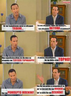 Funny Greek, Just For Fun, Tv Series, Comedy, Tv Shows, Jokes, Baseball Cards, Tvs, Humor