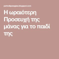 Prayers, Blog, Amen, Greek, Prayer, Blogging, Beans, Greece, Artist