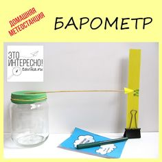 Самодельный барометр от пользователя «id1118707» на Babyblog.ru