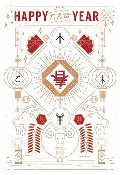 Buch Design, New Year Designs, New Years Poster, Chinese Design, Branding Design, Logo Design, Poster Ads, Oriental Design, Wow Art