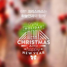 #라식/#라섹 잘하는 #하늘안과  드디어 #크리스마스 입니다~!!!! 벌써 #2014년 이 끝나가네요! #망년회/#신년회 로 무리하지 마시고, 적당한 음주가무를 즐깁시다!  행복한 #크리스마스 되시길 바라며, 마지막 한마디 기억하세요~!  #안과 갈 일 생기면 #하늘안과! #라식/#라섹 할 일 생기면 #하늘안과!  #라식 #라섹 #하늘안과 #강남안과 #부산안과 #하늘안과의원 #강남에잘하는안과 #부산에잘하는안과 #강남유명한안과 #부산유명한안과 #유명한안과 #잘하는안과 #안전한안과 #라식수술 #라섹수술 #라식레이저 #라섹레이저 #레이저라식 #레이저라섹 #당일라식 #당일라섹
