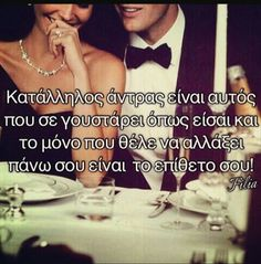 Χολ Feeling Loved Quotes, Thought For Today, Different Quotes, Greek Words, Greek Quotes, Deep Thoughts, Book Quotes, Relationship Quotes, Wise Words