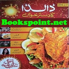 Pdf book of cooking recipes in urdu books pinterest pdf foods january forumfinder Images