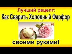▶ ✔Лучший Рецепт: Как Сварить Холодный Фарфор vs Полимерная глина. Мастер класс - YouTube