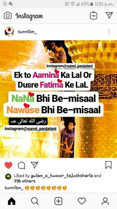 Hazrat Ali Sayings, Imam Ali Quotes, Allah Quotes, Hassan Hussain, Imam Hussain Karbala, Happy Birthday Wishes Bestfriend, Happy Muharram, Assalamualaikum Image, Muslim Love Quotes