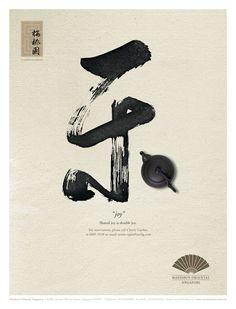 Advert poster for Cherry Garden Restaurant, Mandarin Oriental Hotel, Singapore --------- Typography Layout, Typography Poster, Graphic Design Typography, Chinese Design, Japanese Graphic Design, Chinese Style, Asian Design, Traditional Chinese, Asian Style