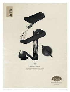 Because tea IS happiness! :-) #tea #chinese #china #design #calligraphy