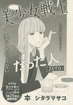 『美少女戦士だった人。ZERO/10』シタラマサコ