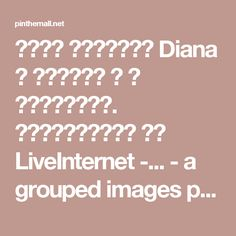 ���� ������� Diana � ������ � � ��������. ���������� �� LiveInternet -... - a grouped images picture - Pin Them All