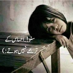 Noor Poetry Quotes In Urdu, Urdu Quotes, Qoutes, Crush Quotes, Love Quotes, Alone Life, Touching Words, Urdu Words, Motivational Speeches
