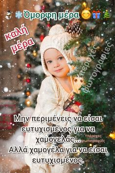Merry Christmas Gif, Greek Quotes, Be Yourself Quotes, Good Morning, Messages, Education, Babys, Crochet Hats, Greek
