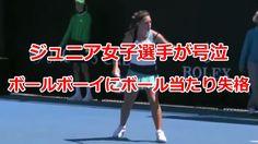 ジュニア女子選手 号泣 ボールボーイにボール当たり失格