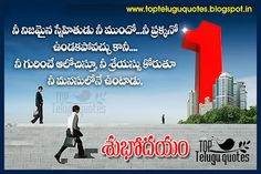 top telugu quotes: good morning quotes for friends in telugu language...