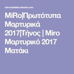 MiRo|Πρωτότυπα Μαρτυρικά 2017|Τήνος | Miro Μαρτυρικό 2017 Ματάκι