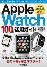 [表紙]Apple Watch 100%活用ガイド
