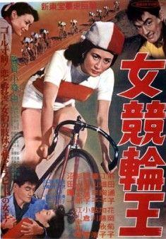 Onna Keirin (Keirin Girl) movie poster.