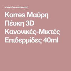 Korres Μαύρη Πέυκη 3D Κανονικές-Μικτές Επιδερμίδες 40ml