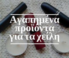 8 αγαπημένα προϊόντα για τα χείλη - Guest post