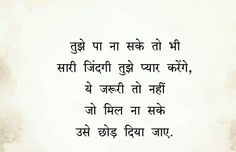 Special Love Quotes, Love Quotes For Him Deep, Love Pain Quotes, Love Smile Quotes, Mixed Feelings Quotes, True Quotes, Love Quotes Poetry, Words Quotes, Hindi Quotes