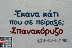 Greek Memes, Funny Greek Quotes, Sarcastic Quotes, Humorous Quotes, My Life Quotes, Status Quotes, Favorite Quotes, Best Quotes, Clever Quotes