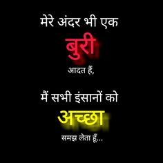 Hindi Motivational Quotes, Inspirational Quotes in Hindi - Brain Hack Quotes Hindi Quotes Images, Hindi Words, Hindi Quotes On Life, Good Life Quotes, Famous Quotes, Morning Prayer Quotes, Hindi Good Morning Quotes, Motivational Picture Quotes, Inspirational Quotes In Hindi