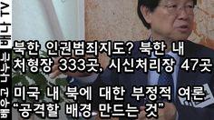 """[이춘근의 국제정치] 168회 - 북한 경제, 작년 3.9% 성장 … """"정권 통제력이 약화되는 것"""""""
