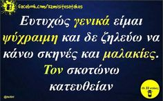 Greek Quotes, English Quotes, Sarcasm, Funny Quotes, Jokes, Sayings, Humor, Funny Phrases, Husky Jokes