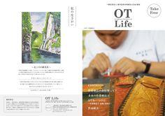 鹿児島県作業療法士会 広報誌「OT Life」vol.1 | ホームページ制作 パンフレット作成 鹿児島の制作会社クラウド