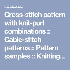 Cross-stitch pattern with knit-purl combinations :: Cable-stitch patterns :: Pattern samples :: Knitting :: RukoDelie.by :: RukoDelie.by